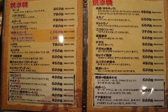 万両メニュー堺筋本町-680x453